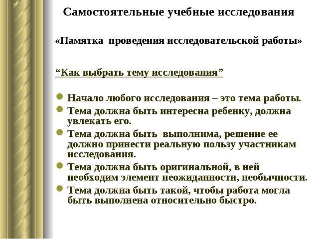 Самостоятельные учебные исследования «Памятка проведения исследовательской ра...