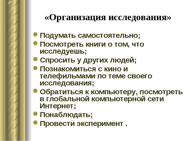 «Организация исследования» Подумать самостоятельно; Посмотреть книги о том, ч...
