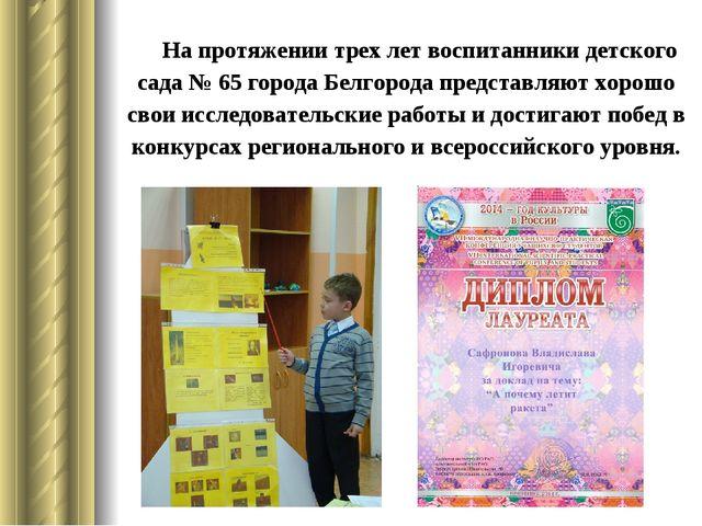 На протяжении трех лет воспитанники детского сада № 65 города Белгорода предс...