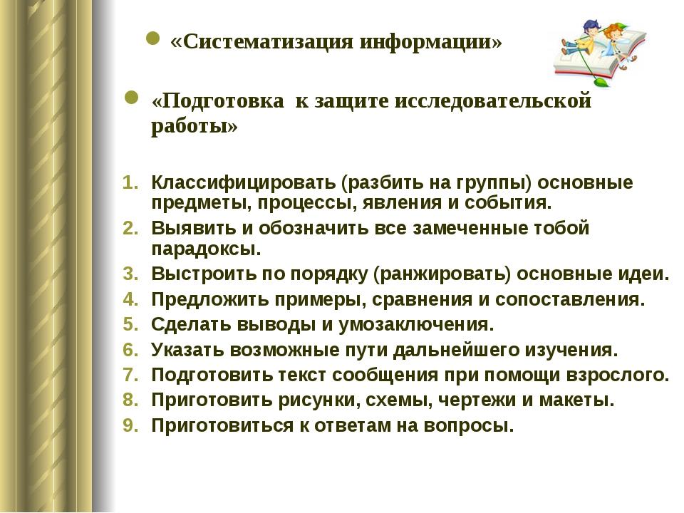 «Систематизация информации» «Подготовка к защите исследовательской работы» Кл...