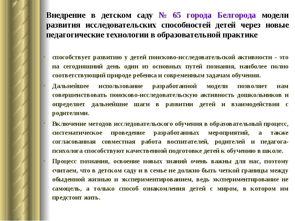 Внедрение в детском саду № 65 города Белгорода модели развития исследовательс...