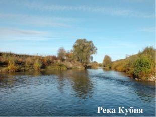 Река Кубня