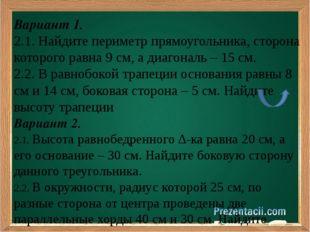 В0ариант 1. 4.1. Диагонали ромба равны 14 см и 48 см. Найдите его периметр. 4