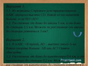 Вариант 1. 5.1. В прямоугольном треугольнике АВС (