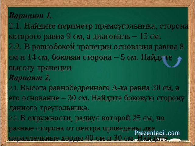 В0ариант 1. 4.1. Диагонали ромба равны 14 см и 48 см. Найдите его периметр. 4...