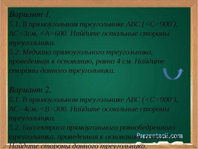 Используемые материалы: - Дидактические материалы по геометрии для 8 класс об...