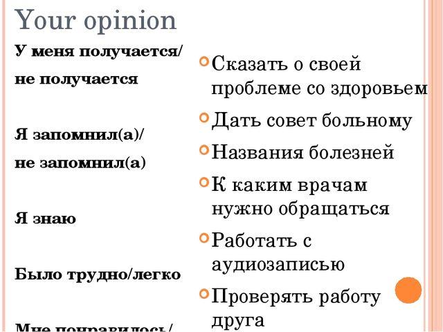 Your opinion У меня получается/ не получается Я запомнил(а)/ не запомнил(а) Я...