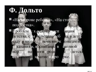 Ф. Дольто «На стороне ребенка», «На стороне подростка». Проблемы: характер во