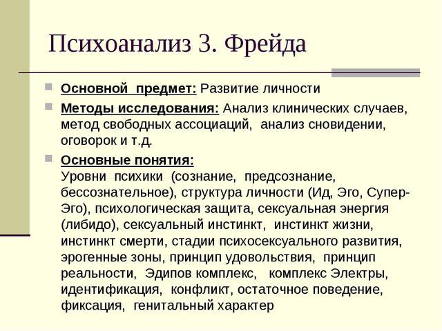 Психоанализ 3. Фрейда Основной предмет: Развитие личности Методы исследования...
