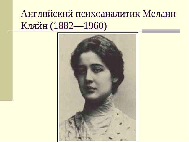 Английский психоаналитик Мелани Кляйн (1882—1960)