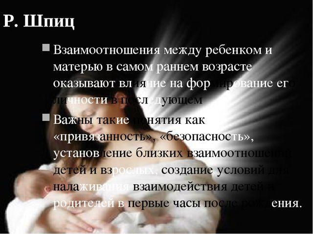 Р. Шпиц Взаимоотношения между ребенком и матерью в самом раннем возрасте оказ...