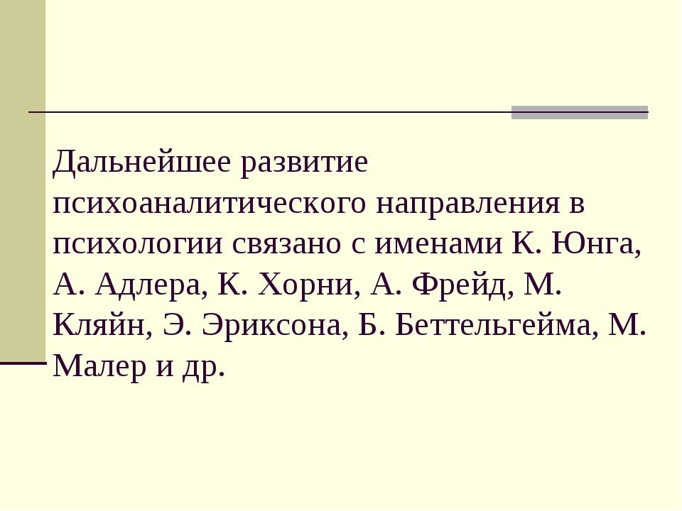 Развитие психологии в россии связано с именем