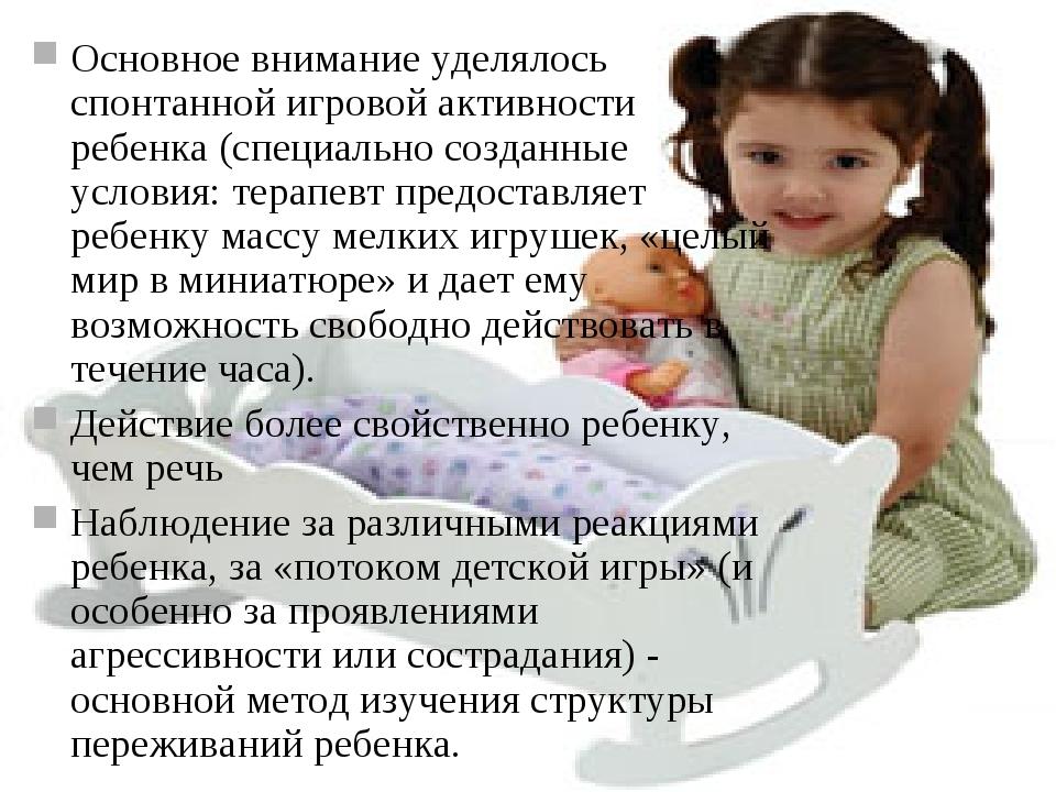 Основное внимание уделялось спонтанной игровой активности ребенка (специально...