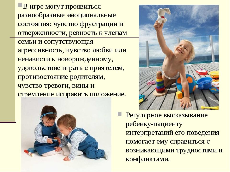Регулярное высказывание ребенку-пациенту интерпретаций его поведения помогает...