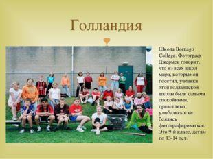 Голландия Школа Bornago College. Фотограф Джермен говорит, что из всех школ м