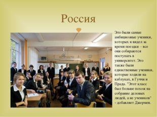 Россия Это были самые амбициозные ученики, которых я видел за время поездки –