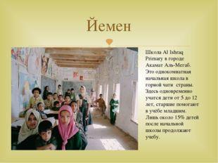 Йемен Школа Al Ishraq Primary в городе Акамат Аль-Мегаб. Это однокомнатная на