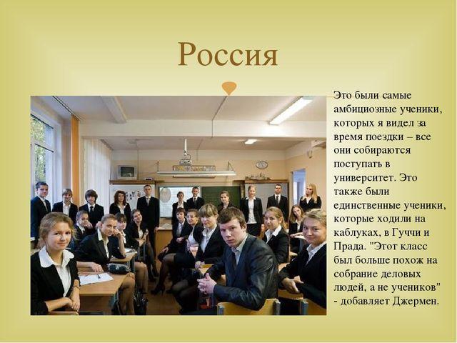 Россия Это были самые амбициозные ученики, которых я видел за время поездки –...
