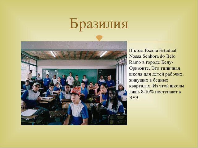 Бразилия Школа Escola Estadual Nossa Senhora do Belo Ramo в городе Белу-Оризо...