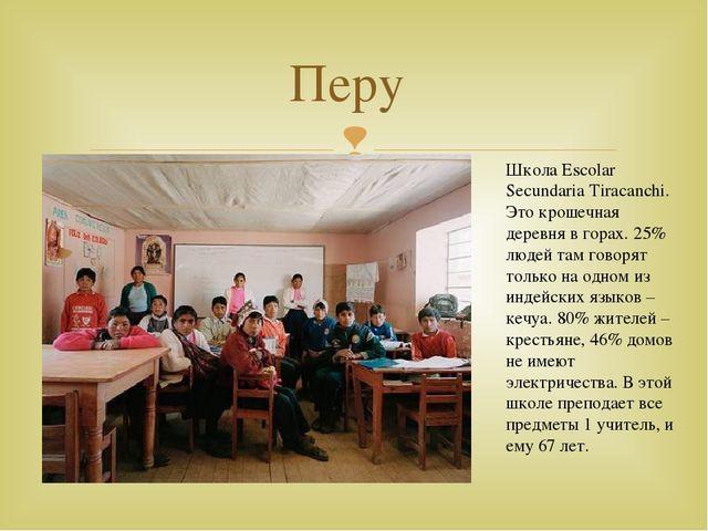 Перу Школа Escolar Secundaria Tiracanchi. Это крошечная деревня в горах. 25%...