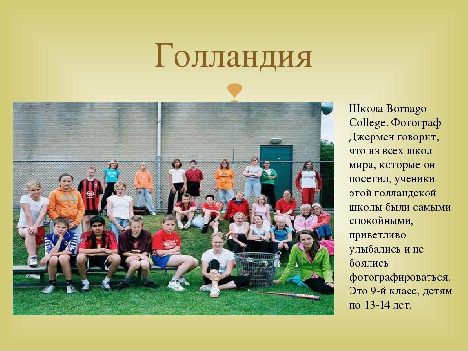 Голландия Школа Bornago College. Фотограф Джермен говорит, что из всех школ м...