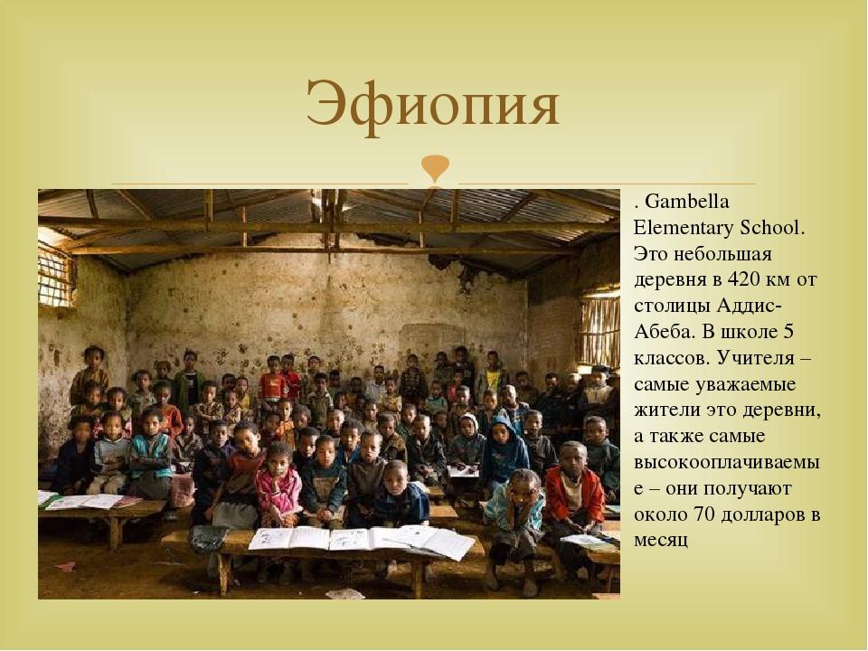 Эфиопия . Gambella Elementary School. Это небольшая деревня в 420 км от столи...