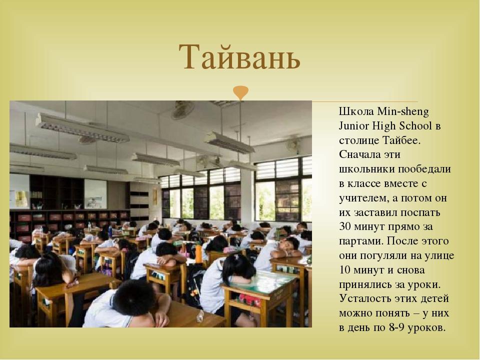 Тайвань Школа Min-sheng Junior High School в столице Тайбее. Сначала эти школ...
