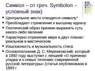 Символ – от греч. Symbolon – условный знак) Центральное место отводится симво