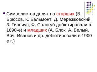 Символистов делят на старших (В. Брюсов, К. Бальмонт, Д. Мережковский, 3. Гип