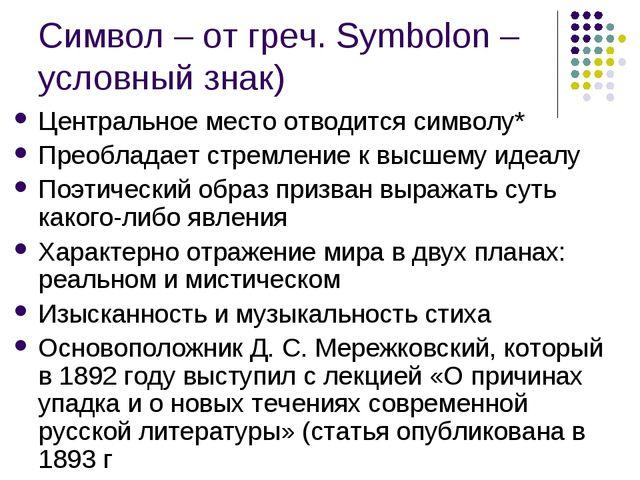 Символ – от греч. Symbolon – условный знак) Центральное место отводится симво...