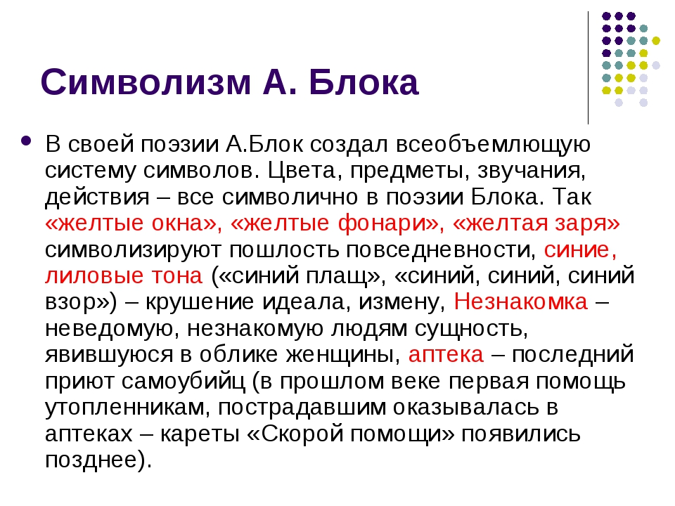 Презентация по литературе на тему Поэзия Серебряного века  слайда 7 Символизм А Блока В своей поэзии А Блок создал всеобъемлющую систему символо