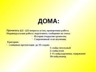 ДОМА: Прочитать §22 - §23 вопросы устно, проверочная работа. Индивидуальная р