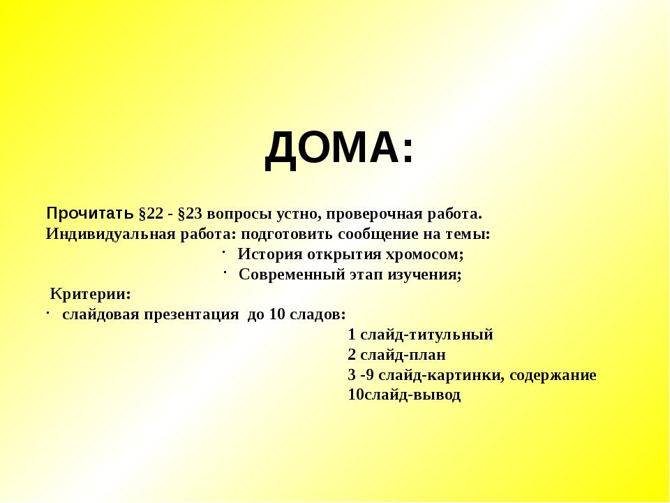 ДОМА: Прочитать §22 - §23 вопросы устно, проверочная работа. Индивидуальная р...