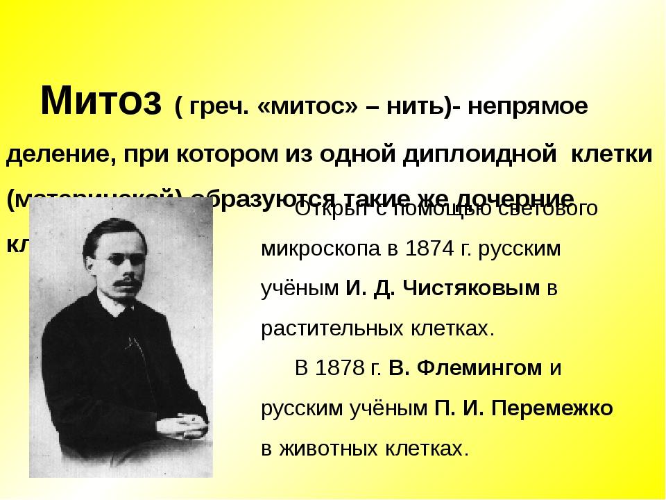 Митоз ( греч. «митос» – нить)- непрямое деление, при котором из одной диплоид...