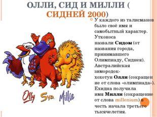 ОЛЛИ, СИД И МИЛЛИ (СИДНЕЙ 2000) У каждого из талисманов было своё имя и самоб