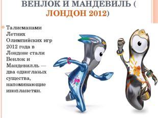 ВЕНЛОК И МАНДЕВИЛЬ (ЛОНДОН 2012) Талисманами Летних Олимпийских игр 2012 года