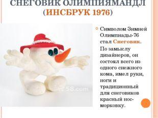 СНЕГОВИК ОЛИМПИЯМАНДЛ (ИНСБРУК 1976) Символом Зимней Олимпиады-76 сталСнегов