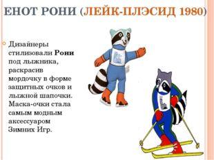 ЕНОТ РОНИ (ЛЕЙК-ПЛЭСИД 1980) Дизайнеры стилизовалиРонипод лыжника, раскраси
