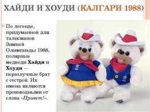 ХАЙДИ И ХОУДИ (КАЛГАРИ 1988) По легенде, придуманной для талисманов Зимней Ол