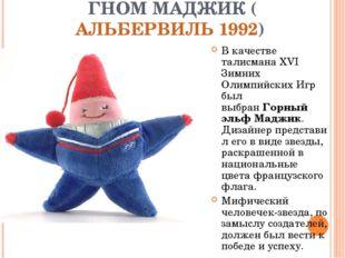 ГНОМ МАДЖИК (АЛЬБЕРВИЛЬ 1992) В качестве талисмана XVI Зимних Олимпийских Игр