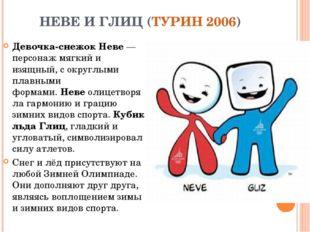 НЕВЕ И ГЛИЦ (ТУРИН 2006) Девочка-снежок Неве— персонаж мягкий и изящный, с о
