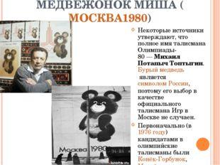 МЕДВЕЖОНОК МИША (МОСКВА1980) Некоторые источники утверждают, что полное имя т
