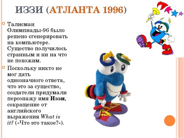 ИЗЗИ (АТЛАНТА 1996) Талисман Олимпиады-96 было решено сгенерировать на компью...