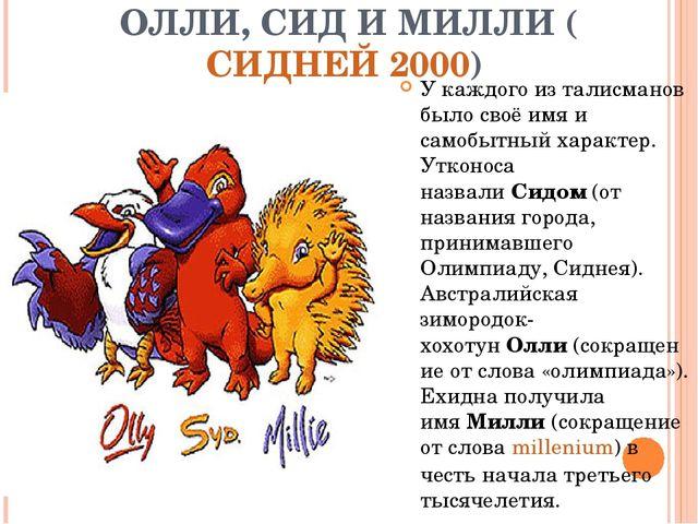 ОЛЛИ, СИД И МИЛЛИ (СИДНЕЙ 2000) У каждого из талисманов было своё имя и самоб...