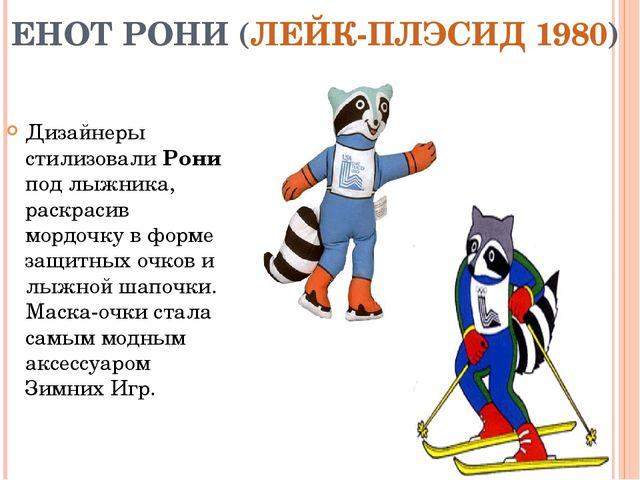 ЕНОТ РОНИ (ЛЕЙК-ПЛЭСИД 1980) Дизайнеры стилизовалиРонипод лыжника, раскраси...