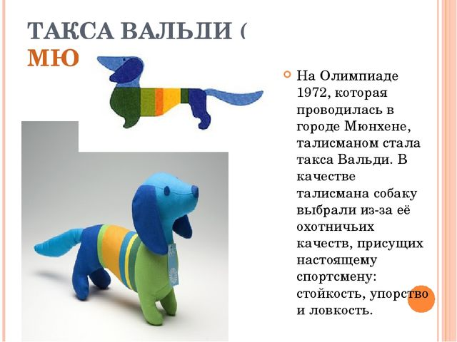 ТАКСА ВАЛЬДИ (МЮНХЕН 1972) На Олимпиаде 1972, которая проводилась в городе Мю...