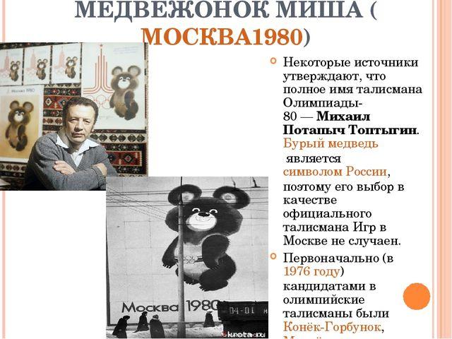 МЕДВЕЖОНОК МИША (МОСКВА1980) Некоторые источники утверждают, что полное имя т...