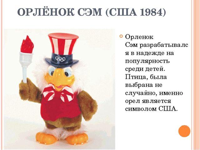 ОРЛЁНОК СЭМ (США 1984) Орленок Сэмразрабатывался в надежде на популярность с...