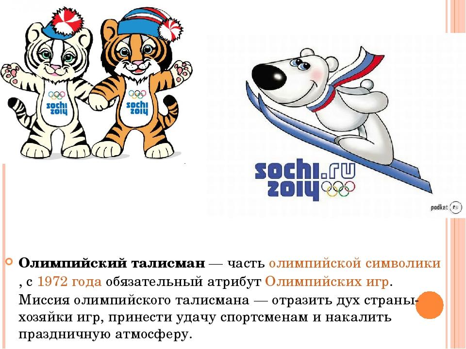Олимпийский талисман— частьолимпийской символики, с1972 годаобязательный...