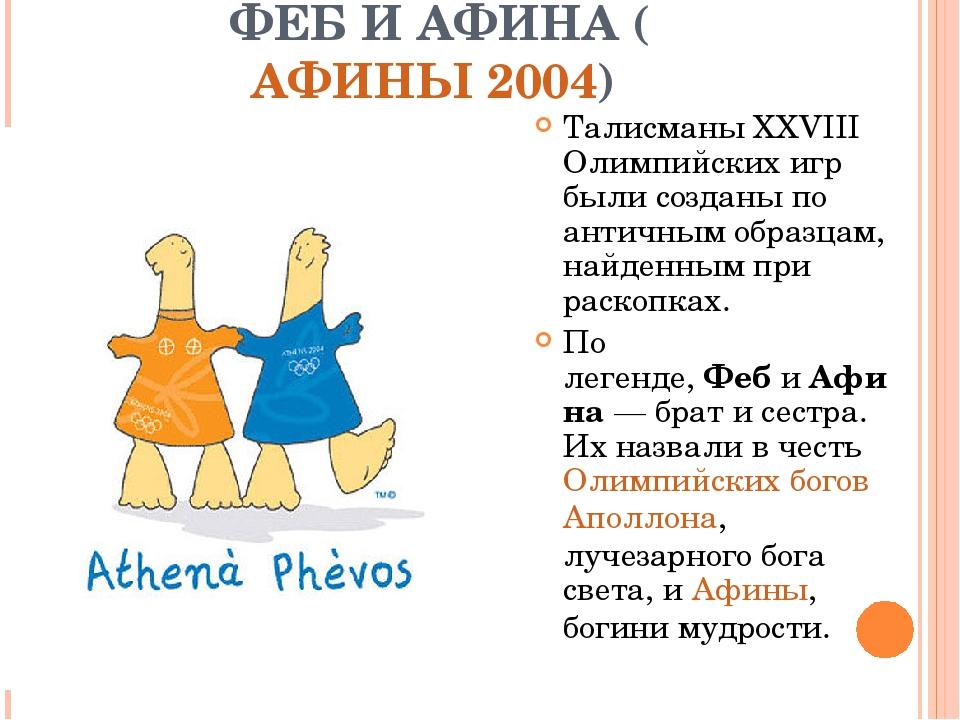 ФЕБ И АФИНА (АФИНЫ 2004) Талисманы XXVIII Олимпийских игр были созданы по ант...